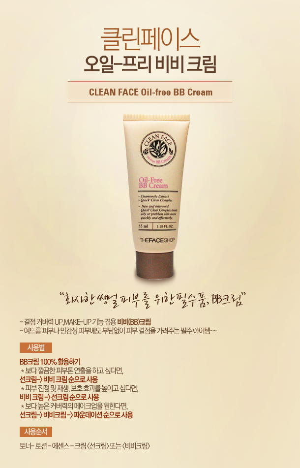 [ThefaceShop] BB kiềm dầu Clean face Oil Control 35ml