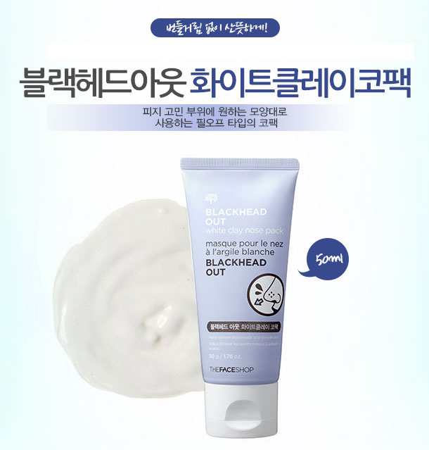 [The Face Shop] Lột mụn đầu đen Blackhead Out White Clay Nose Pack