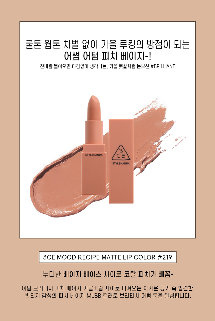 http://shopdep24h.com/images/Son-moi/3ce-mood-recipe-matte-lip-color-2017-219/171027-brilliant(6).jpg